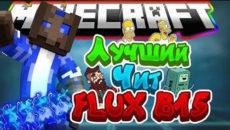 Flux B15